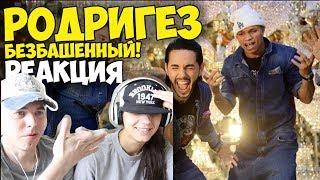 Тимур Родригез – Безбашенный! КЛИП| Реакция | Иностранцы и Русские смотрят и слушают русскую музыку