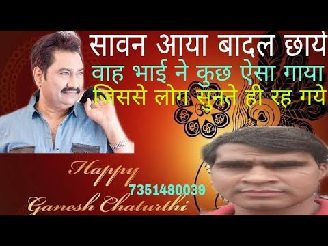 Sawan AAya badal chaye jassu bhai Boojpurmaan