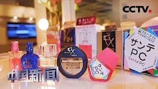 [中国新闻] 亮眼还是毁眼?日本网红眼药水中国热销 | CCTV中文国际