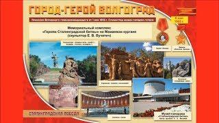 Сталинград–Волгоград. Страницы истории. К 75-летию Сталинградской битвы