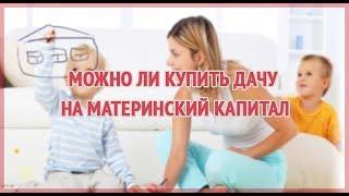 Можно ли купить дачу на материнский капитал - бесплатная консультация юриста(, 2017-07-04T15:11:30.000Z)