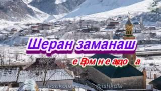 Уроки чеченского языка. Дни недели, времена года