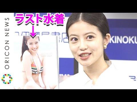 今田美桜、グラビア水着ラストのタイトルは「社長がつけてくれた」 撮影地で思わぬハプニングに遭遇 写真集『ラストショット』刊行記者会見