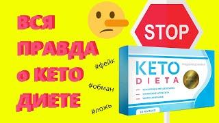 постер к видео HD| КАК ПРОВЕРИТЬ Таблетки и капсулы Кето Диета, НЕ ПОКУПАЯ их? РАЗВОД! Все отзывы НЕ РЕАЛЬНЫЕ