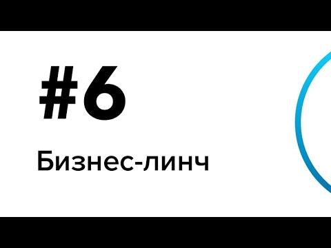 Артемий Лебедев — бизнес-линч #6!