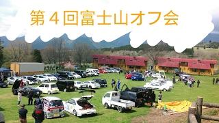 第4回富士山オフ会in富士ミルクランド
