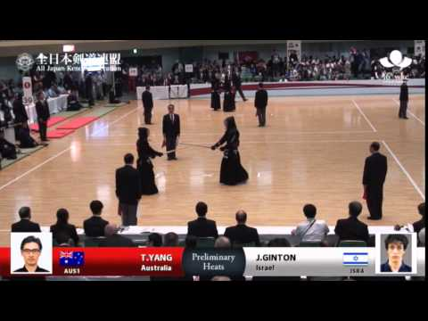 (AUS1)T.YANG M1- J.GINTON(ISR4) - 16th World Kendo Championships - Men's Individual