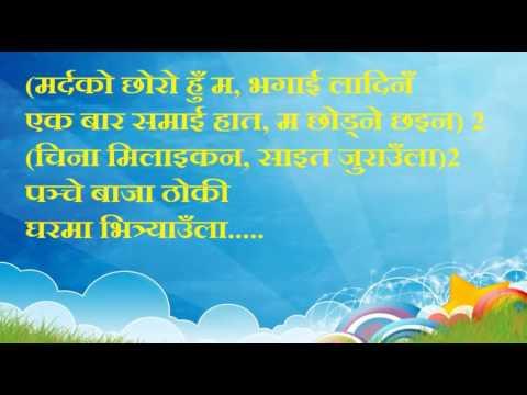 Engine Gadima Anil Singh Karaoke
