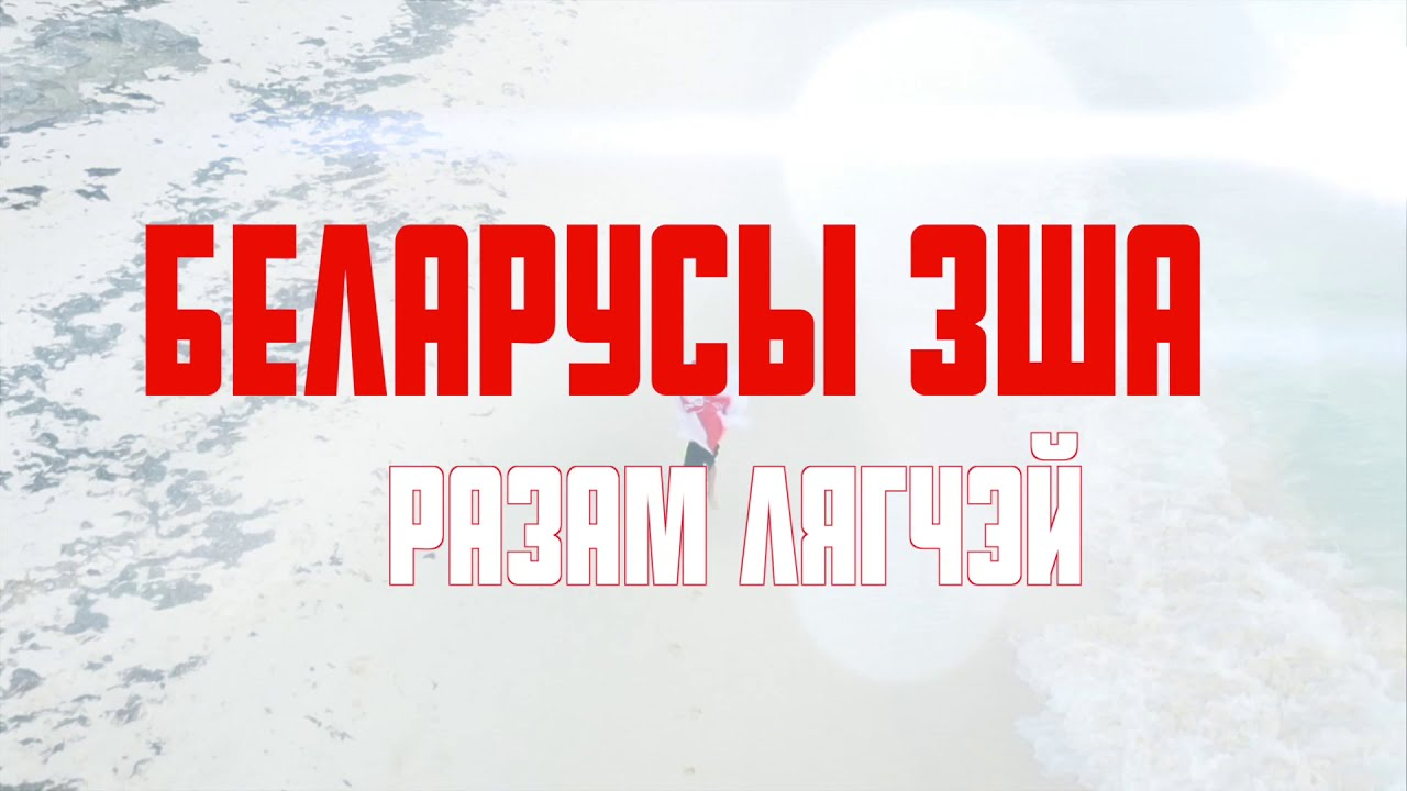 Belarusians of Illinois Petition to the Governor and the Congressional Delegation of Illinois