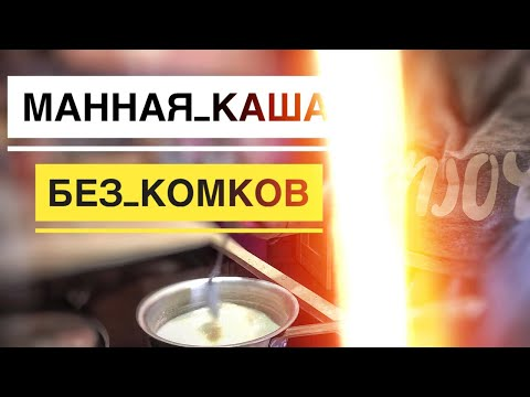 #рецепты Манная каша БЕЗ КОМОЧКОВ #танятур