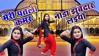 DJ Rimix Ledies Lokgeet !! मेरी पतली कमर नाडा जुबेदार लइयो !! Shivani New Dance Video 2019