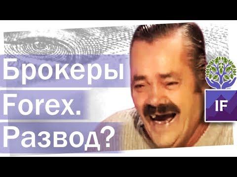 Форекс брокеры 2018 / Как выбрать? / Вся правда о мошенниках
