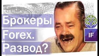 видео Кто такие брокеры на Форекс