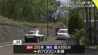 【HTBニュース】厚別で野火 JRの7000人に影響
