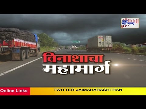 Special reports: Palghar farmers staged protest against land acquisition Mumbai-Vadodara Expressway