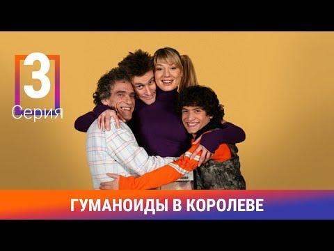 Гуманоиды в Королёве. 3 Серия. Сериал. Комедия. Амедиа