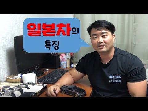 """대전오토월드 - """"부부양심중고차""""이진영  자동차상식 39부 일본차의 특징"""