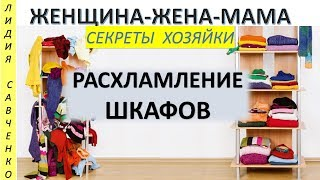 Расхламление уборка шкафов в спальне на кухне Многодетная мама Женщина Жена Мама Лидии Савченко