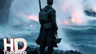 Дюнкерк (2017) - первый Официальный трейлер