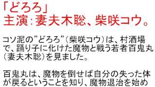 "http://amzn.to/2kyauWs 映画。コソ泥の""どろろ""(柴咲コウ)は、村酒場..."