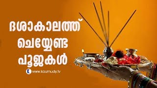 What are the poojas to be done during Dasha kalam? | Pranavam | Ladies hour