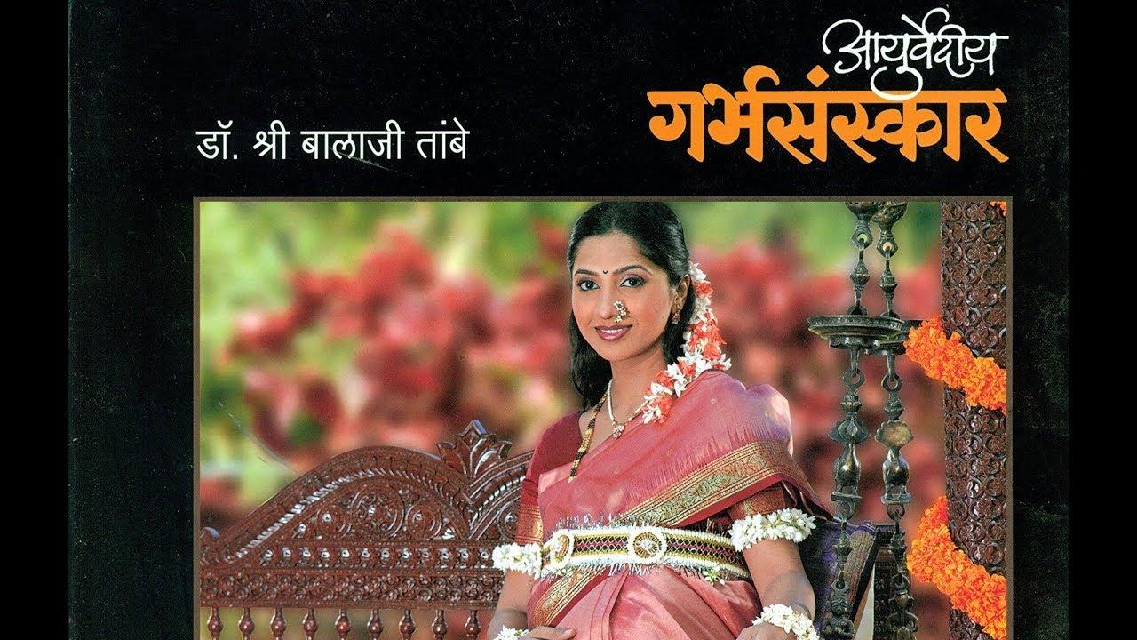 balaji tambe garbh sanskar book marathi pdf free