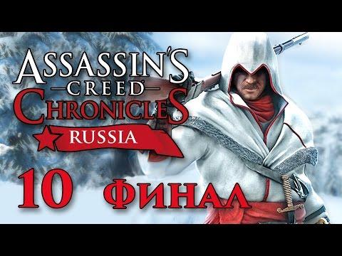 Assassin's Creed Chronicles: Russia - Прохождение игры на русском - Вперед, к свободе [#10] ФИНАЛ
