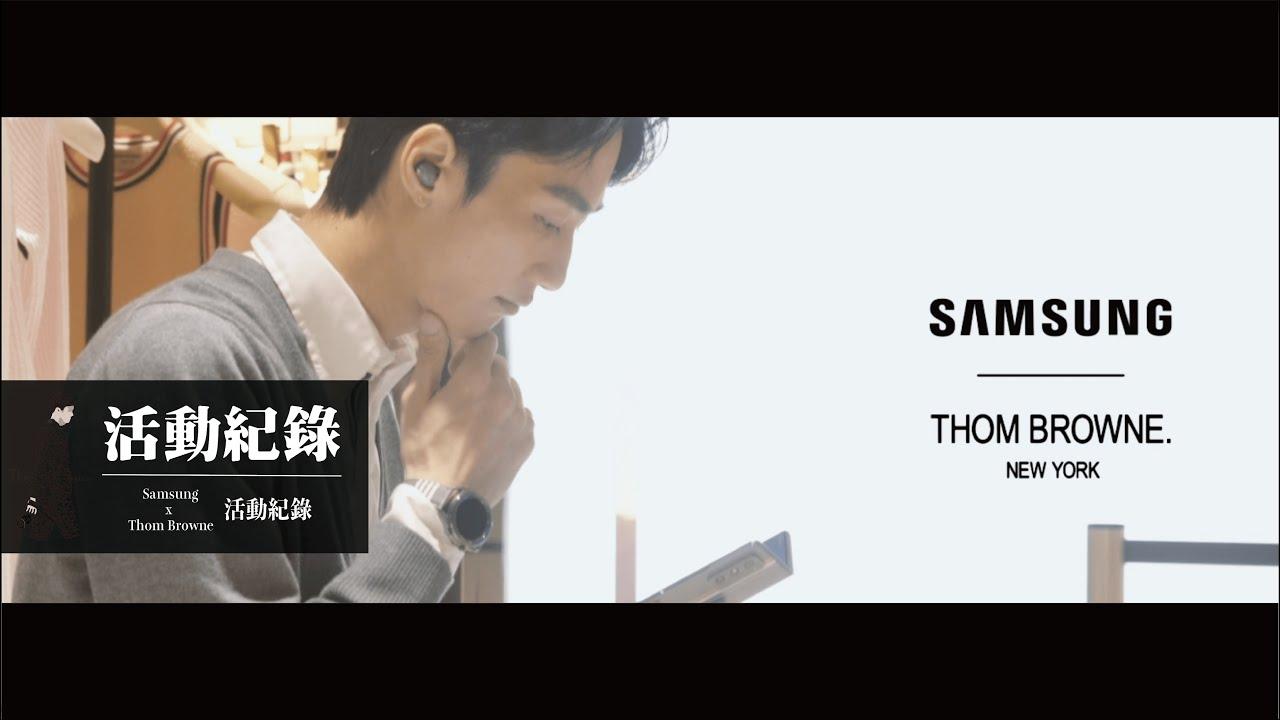 活動紀錄|SAMSUNG|Samsung x Thom Browne|聯名發表會