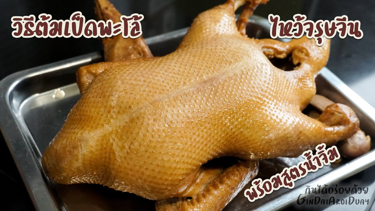 วิธีต้มเป็ดพะโล้ ให้หอมอร่อย ไม่มีกลิ่นสาบ หนังสวย เนื้อนุ่ม พร้อมสูตรน้ำจิ้มเด็ดๆ l กินได้อร่อยด้วย