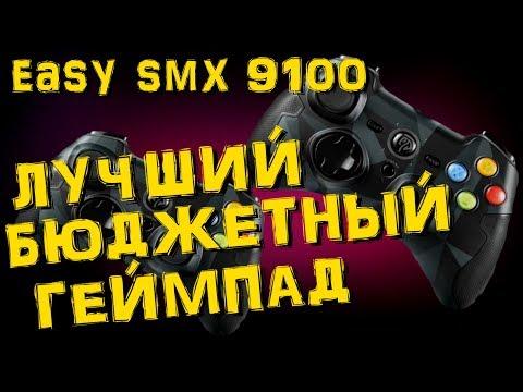 ЛУЧШИЙ БЮДЖЕТНЫЙ ГЕЙМПАД ЗА 11$