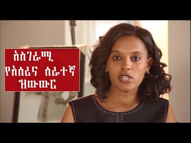 Ethiopia ዝውውር ሰብአዊ መብትን የሚነካ መሆን የለበትም  2019