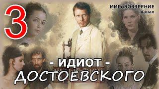 ИДИОТ (Серия 3 из 10) #Достоевский Ф.М. 2003г. - канал МИРоВОЗЗРЕНИЕ