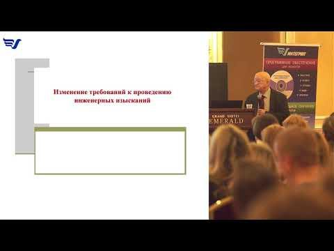 Изменение законодательства РФ в области охраны окружающей среды.
