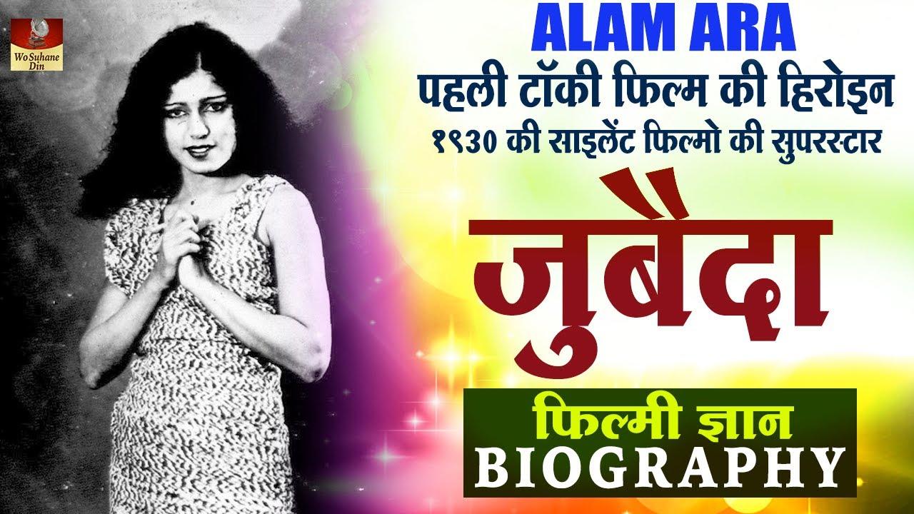 Download Zubeida Begum - Biography In Hindi   Silent Filmo की खूबसूरत Actress   Talki Alam Ara Film Heroine