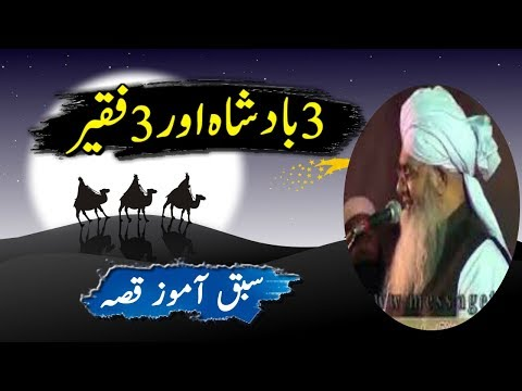 3 Badshah Aur Faqeer Sabaq Amoz Qissa Peer Zulfiqar Ahmad Naqshbandi Bayan 2018