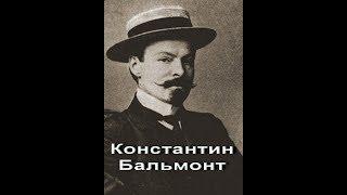 Константин Бальмонт биография стихи