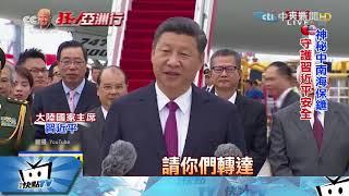 20171029中天新聞 中美元首隨扈高手過招 身手不凡、顏值高