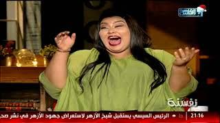 نفسنة| لطيفة: جا ميه .. بدرية: العبي باليه !