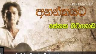 අනන්තයට (ananthayata)-senaka batagoda sinhala songs