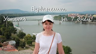Будапешт. Успеть за 7 дней! (июль 2017)
