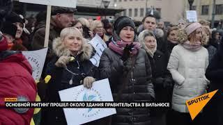 """""""Последний звонок"""": в Вильнюсе поддержали бастующих учителей"""