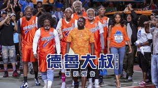 【德魯大叔】Uncle Drew 電影預告 9/14(五) 爆笑上映