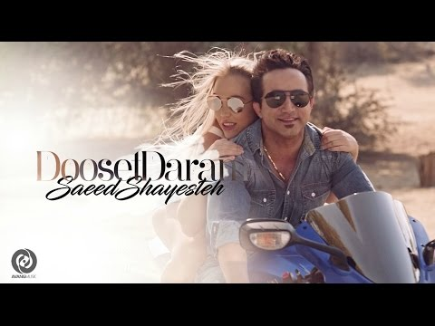 Saeed Shayesteh - Dooset Daram OFFICIAL VIDEO HD