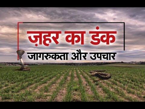 Swasth Kisan - ज़हर का डंक - जागरूकता और उपचार Promo