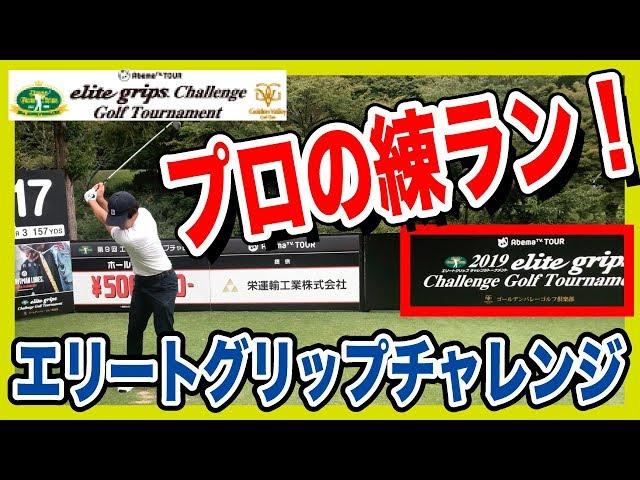 今週は『elite grips challenge!』プロの練習ラウンド!!【松村道央】【中島徹】【ゴールデンバレー】【エリートグリップチャレンジ】