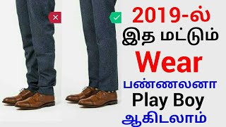 10 Things Men Should Never Wear in 2019? |10 Stylish Mistakes All Guys Should Avoid in 2019?