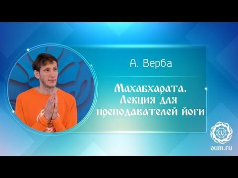 Махабхарата. Лекция для преподавателей йоги. Андрей Верба