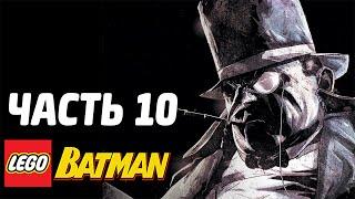 LEGO Batman Прохождение - Часть 10 - ПИНГВИН!