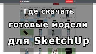 Sketchup где скачать готовые модели