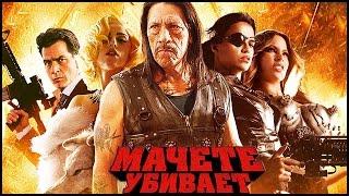 МАЧЕТЕ УБИВАЕТ (2013) 🎥 Мои Впечатления И Обзор Фильма